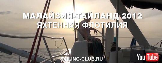 Видео-отчет майской яхтенной флотилии 2012 (Тайланд-Малайзия)