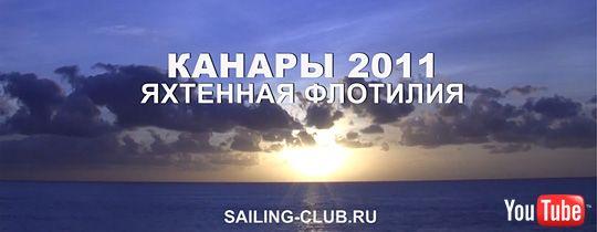 Видео-отчет о яхтенной флотилии 2011 на Канарах